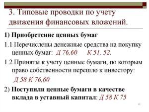 Счет 58 в бухгалтерском учете: проводки по учету финансовых вложений