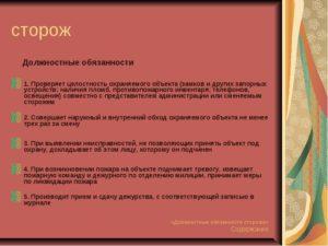 Должностная инструкция вахтера: обязанности, функции