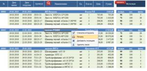 Складской учет в Excel: обзор популярных программ