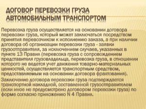 Договор перевозки груза автотранспортом