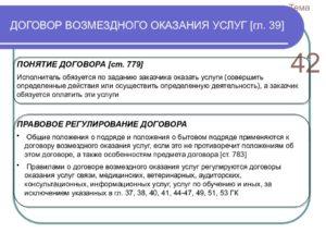 Договор возмездного оказания аудиторских услуг