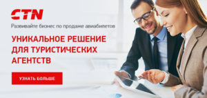 Бизнес на продаже авиабилетов