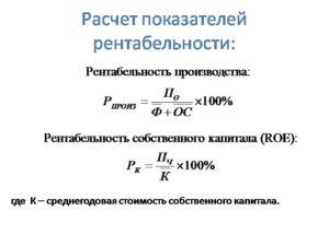 Рентабельность производства: расчет, формулы, примеры