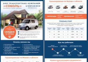 Коммерческое предложение транспортной компании: правила составления и примеры