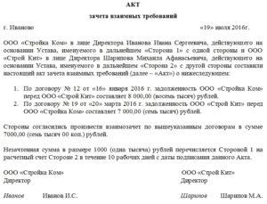 Акт взаиморасчетов по договору (образец)