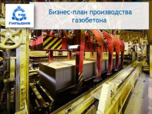 Бизнес-план производства газобетона