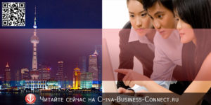Бизнес идеи в Китае в 2021 году