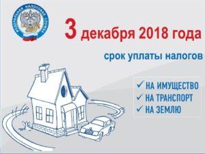 Срок уплаты НДФЛ в 2021-2021 годах