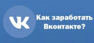 Заработок в ВК: 18 способов заработать деньги Вконтакте в 2021г.
