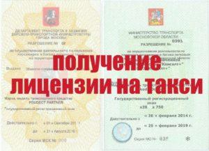 Разрешение на такси без открытия ИП