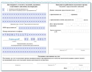 Заявление на вмененный налог