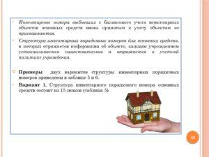 Инвентарный номер: роль в учёте и практические аспекты присвоения