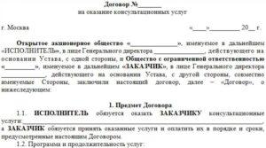 Договор возмездного оказания консультационных услуг