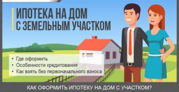 Дом в ипотеку без первоначального взноса: где и как брать кредит