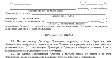 Агентский договор на покупку услуг