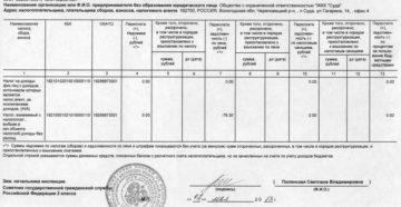 Защищено: Справка о состоянии расчетов по налогам и сборам. Форма N 39-1Ф