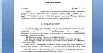 Агентский договор на реализацию