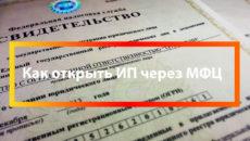 Открытие ИП через МФЦ: стоимость, документы, сроки