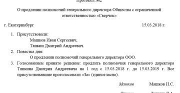 Продление полномочий генерального директора ооо: образец