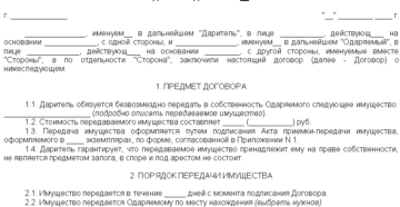 Договор на написание текста