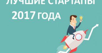 Лучшие стартапы 2021 года в России и всем мире