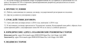 Договор разработки программного обеспечения