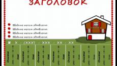 Бланк объявления о продаже дома