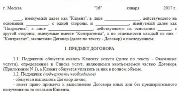 Договор подряда на бухгалтерские услуги