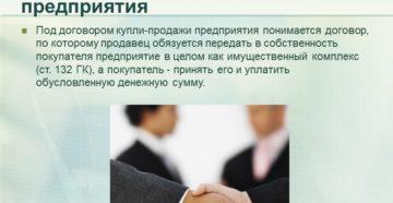 Договор на куплю-продажу предприятия