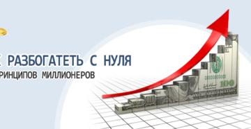 Как быстро разбогатеть с нуля в России?