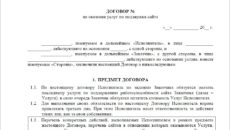 Договор о предоставлении услуг технического заказчика