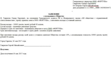 Заявление о принятии в ООО