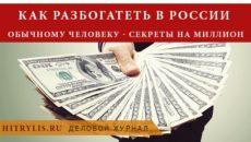 Как разбогатеть в России обычному человеку