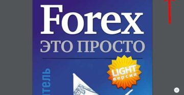Форекс это просто — книга Ирина Кавериной, стоит ли её читать