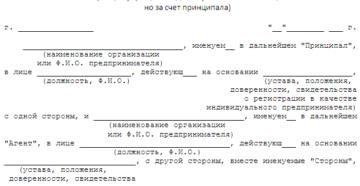Агентский договор на покупку товара