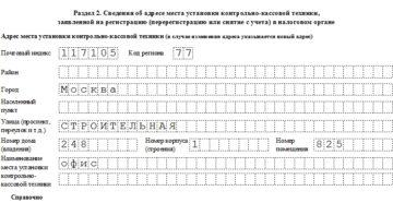 Заявление о снятии с учета ККМ