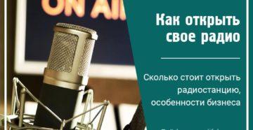 Как открыть свою радиостанцию