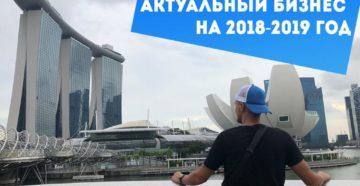 Актуальные бизнес-идеи на 2021 год