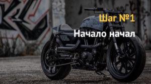 Бизнес план мотоклуба