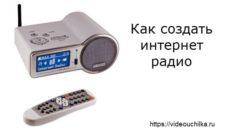 Как создать интернет радиостанцию?
