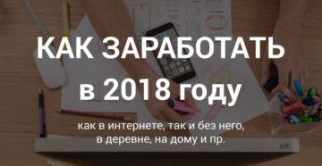 На чем можно заработать деньги в 2021 году