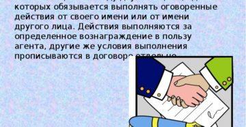 Агентский договор