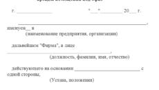 Договор аренды офиса