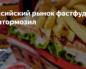 Российский рынок фастфуда притормозил