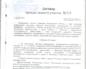 Договор аренды лесного участка