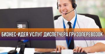 Бизнес-идея услуги диспетчера грузоперевозок
