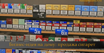 Розничная и оптовая продажа сигарет как бизнес