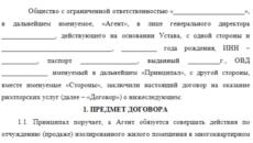 Договор возмездного оказания риэлторских услуг